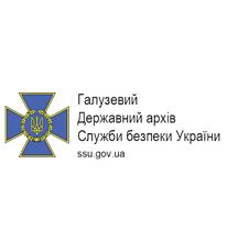 Państwowe Archiwum Służby Bezpieczeństwa Ukrainy